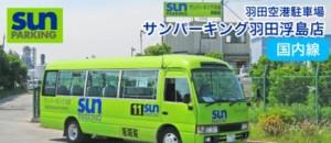 羽田空港駐車場サンパーキング