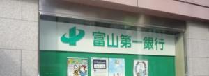 富山第一銀行