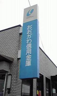 大川信用金庫